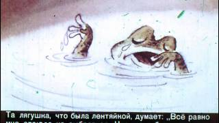 Две лягушки. Диафильм + голос