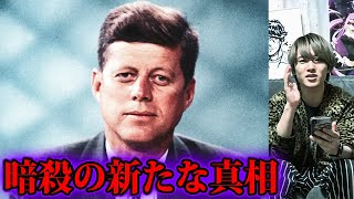 ケネディの暗殺、ニビルエイリアン説!!【やりすぎ都市伝説】