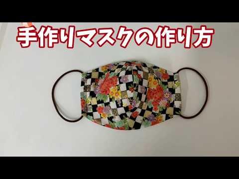 「手作りマスクの作り方(たった5分で完成!?)」の参照動画