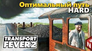 Transport Fever 2 - Длинный и прибыльный поезд! #7