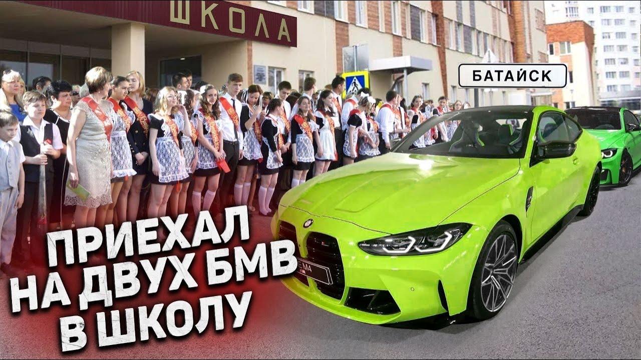 ПРИЕХАЛ на BMW M4 в СВОЮ ШКОЛУ / РЕАКЦИЯ БАТИ