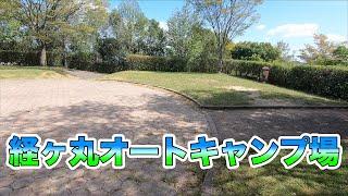 【キャンプ場】🏕経ヶ丸オートキャンプ場(岡山県井原市)