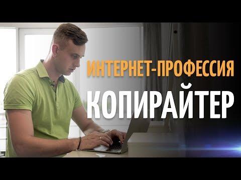 Интернет-профессия КОПИРАЙТЕР. КАК ЗАРАБАТЫВАТЬ на текстах?