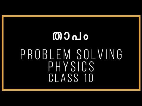 താപം | Heat | Problem Solving | Physics | Class 10 | SSLC Kerala