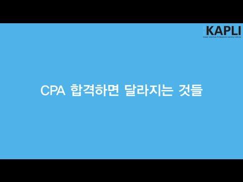 미국공인회계사(AICPA), CPA 합격하면 달라지는 것들