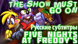 [RUS Sub / ♫] MandoPony - The Show Must Go On [ROCK SONG] - Русские субтитры [FNAF2]