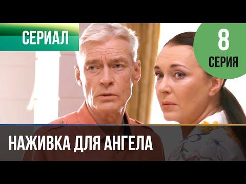▶️ Наживка для ангела 8 серия | Сериал / 2017 / Мелодрама