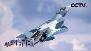 [中国新闻] 美将终止土耳其参与F-35项目   CCTV中文国际