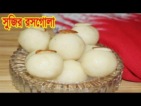 সুজির রসগোল্লা/ Suji Rasgulla Recipe