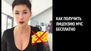 Лицензия МЧС бесплатно / ЦентрКонсалт.рф(, 2017-09-11T09:28:02.000Z)