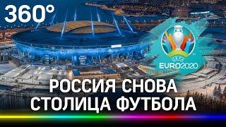 Россия снова столица футбола Питер открывает бары к ЕВРО 2020