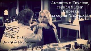 "Амелина и Тихонов, сериал ""След"" (Вырезка из серии ""Бабушка"")"