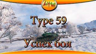 Type 59 Успех боя ~World of Tanks~