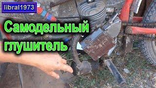 Самодельный глушитель на мопед(, 2017-09-17T03:00:02.000Z)