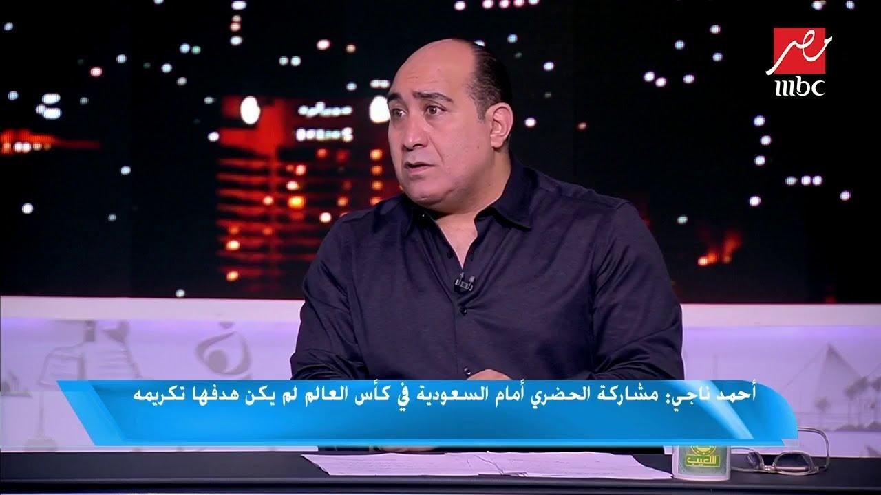أحمد ناجي: يجب إعداد الحضري جيدا قبل توليه منصب مدرب حراس منتخب مصر