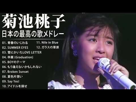 菊池桃子 A面コレクション 紅白 人気曲 JPOP BEST ヒットメドレー 邦楽 最高の曲のリスト