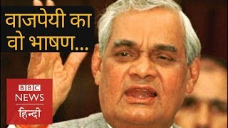 Atal Bihari Vajpayee's Best Speech in Parliament in 1996 (BBC Hindi)