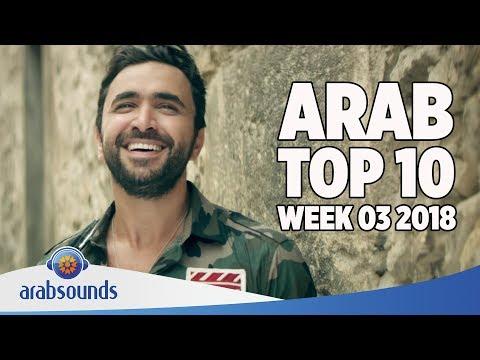 Top 10 Arabic songs of Week 03 2018 | 3 أفضل 10 اغاني العربية للأسبوع
