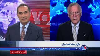 اقتصاد ایران و آینده بازار ارز در گفت وگو با استاد اقتصاد دانشگاه جانز هاپکینز