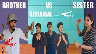 Brother Vs Sister Leelaigal | Laughing Soda