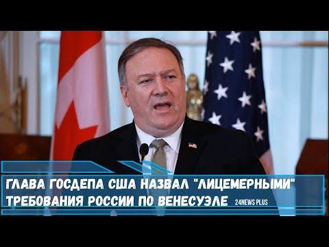Глава Госдепа США Помпео  назвал «лицемерными»  требования России по Венесуэле