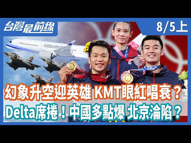 幻象升空迎英雄 KMT眼紅唱衰?  Delta席捲!中國多點爆 北京淪陷?【台灣最前線】2021.08.05(上)