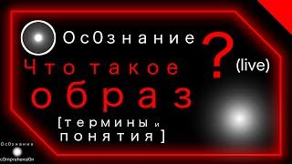 Что такое образ? (live) [термины и понятия]