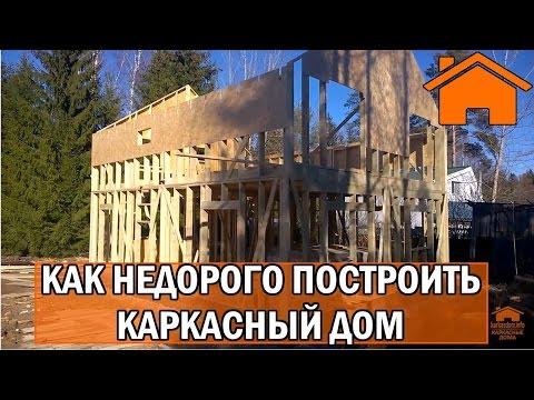 Kd.i: Как недорого построить каркасный дом