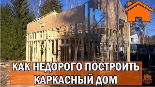 как построить каркасный дом видео