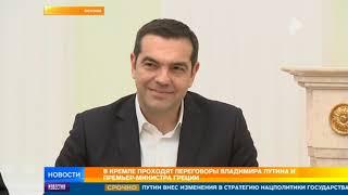 Путин и премьер-министр Греции обсудили совместные проекты в газотранспортной сфере