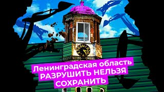Колонии трезвенников Сталин и величественные руины Ленобласти Гатчина Выборг Комарово Вырица