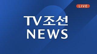 [TV조선 LIVE]  6월 10일 (일) 뉴스특보 - 北 김정은, 싱가포르 도착