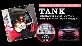 TOYOTA TANK オリジナルCM (feat.Hikari 「チョコレート」)★トヨタタンク★