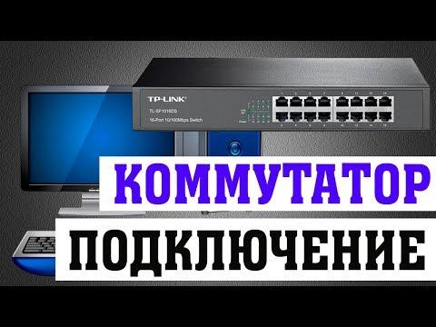 Как подключить компьютер к КОММУТАТОРУ