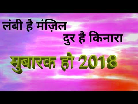 Advance Happy New Year | Best Dosti Shayari | Latest | Whatsapp Sms | Friendship Lovely You