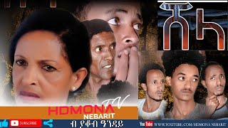HDMONA - ሸላ ብ ያቆብ ዓንዳይ Shela by Yacob Anday - New Eritrean Drama 2019