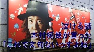 【泣ける話 実話】木村拓哉が放った「これで文句、無いっすよね」の一言。
