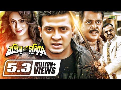 Bangla Superhit HD Movie | Bostir Rani Suriya | বস্তির রানী সুরিয়া | ft Shakib Khan , Popy , Dipjol thumbnail