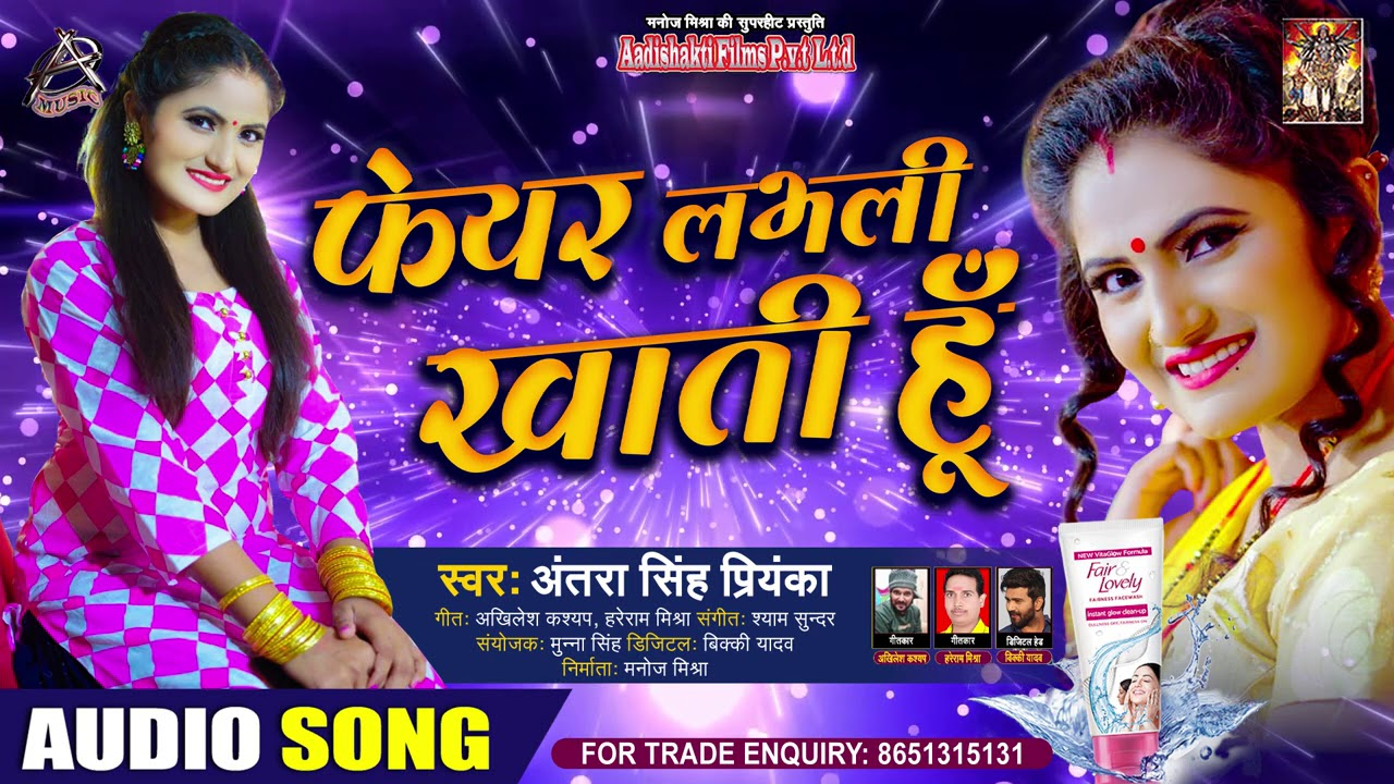 #Viral Song | फेयर लभली खाती हूँ | #Antra Singh Priyanka | #Fair_Lovely Khati Hoon | New Songs 2020