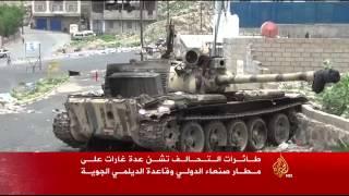 غارات للتحالف على قاعدة الكلية الحربية وقاعدة الديلمي بصنعاء