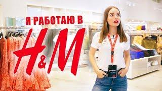 ОДИН ДЕНЬ РАБОТАЮ в H&M | Саша Спилберг