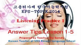 EPS-TOPIK 2014 Lesson 1-5 Listening Practice 1