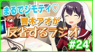 【地上波連動】響木アオが反省するラジオ!#24