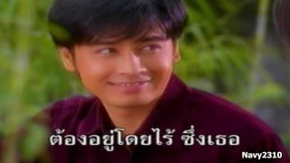 KARAOKE _OST - แคนลำโขง - รอรัก - ออย ธนา