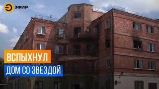 Пожар в историческом здании культурного наследия