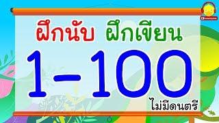 นับเลข 1-100 ไม่มีดนตรี / เขียนเลข1-100 ภาษาไทย / indysong kids