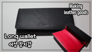 [Leather Craft] 장지갑 만들기|Making…