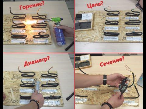 Силовой кабель ввгнг Ls. Кабель ввгнг Ls  3х2 5 цена, сравнение. Жжем, проверяем диаметр и сечение.