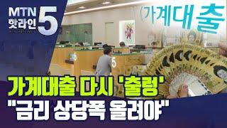 """'부동산 실패'에 가계대출 다시 들썩…""""금리인…"""