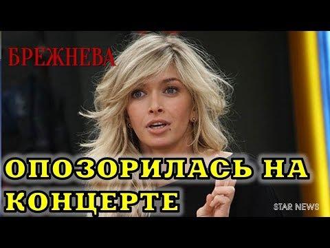 Полураздетая Вера Брежнева опозорилась на концерте. Новости знаменитостей